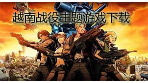 越南战役主题游戏下载