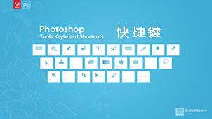photoshop快捷键