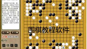 围棋教程软件下载