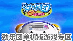 劲乐团单机版下载