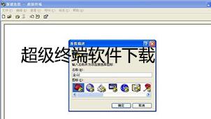 超级终端软件下载