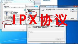 ipx协议下载