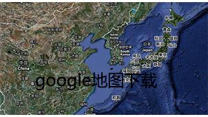 google地图下载大全