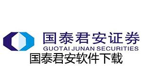 国泰君安大智慧软件官方下载