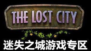 迷失之城游戏专区