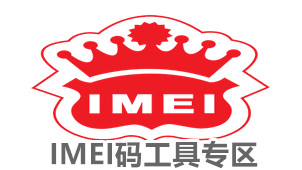 IMEI码工具专区