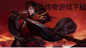 蜀山传奇游戏下载
