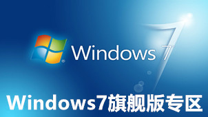 windows7旗舰版激活