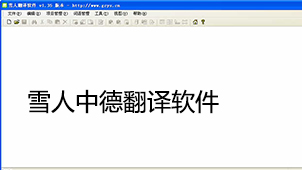 雪人中德翻译软件