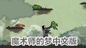 魔术师的梦中文版游戏专区