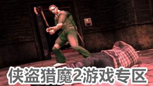 侠盗猎魔2游戏专区