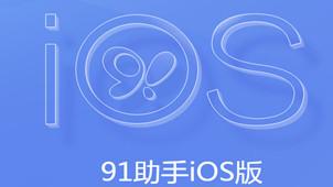 91苹果助手官方下载