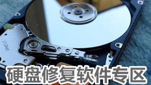 硬盘修复软件专区