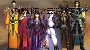 轩辕剑汉之云游戏下载
