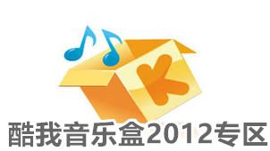 酷我音乐盒2012专区