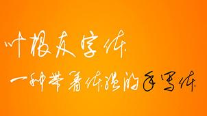 叶根友字体下载