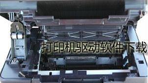 打印机驱动软件下载