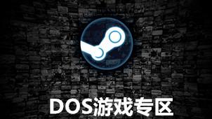 DOS游戏专区