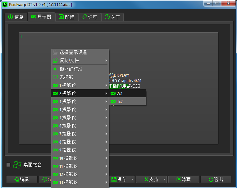 投影融合软件