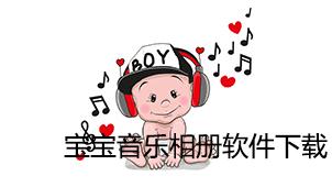 宝宝音乐相册软件下载