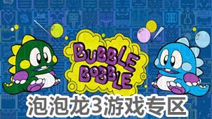 泡泡龙3游戏专区