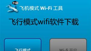 飞行模式wifi