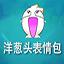 最新洋葱头官方QQ表情 (212P)