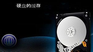 硬盘缓存专题