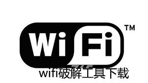 wifi破解工具下载