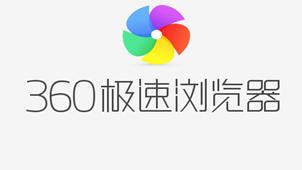 360瀏覽器極速版專區