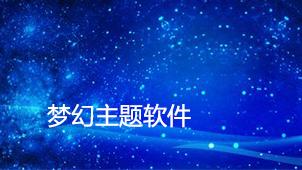 梦幻主题软件下载