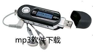 mp3软件下载