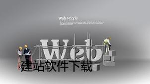建站软件下载