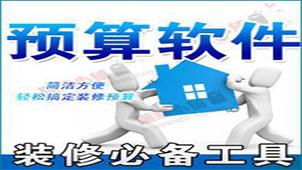家庭装修预算软件专题