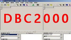 DBC2000中文汉化版大全