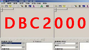 dbc2000中文汉化版