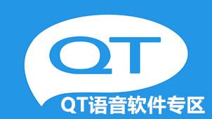 QT语音专区