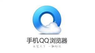 QQ瀏覽器手機版專區