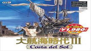 大航海时代3专题