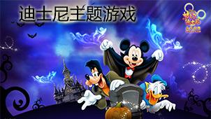 迪士尼主题游戏下载
