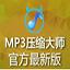 MP3压缩大师