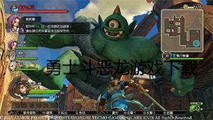 勇士斗恶龙游戏下载