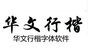 华文行楷字体软件大全