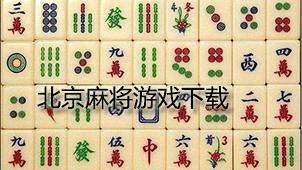 北京麻将游戏下载