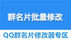 QQ群名片修改器专区