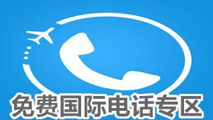 免费国际电话专区