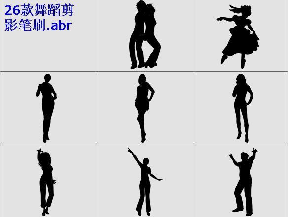 ps人物剪影笔刷之photoshop舞蹈剪影笔刷,该笔刷素材中共包含有26款
