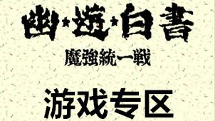 幽游白书魔强统一战游戏专区