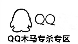 QQ木马专杀专区