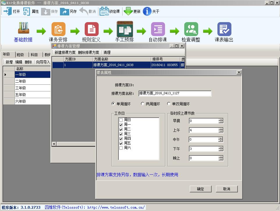排课软件免费版_四维排课软件绿色版下载_四维排课软件免费版_四维排课软件3.16.0 ...
